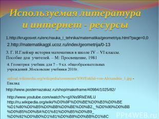 1.http://krugosvet.ru/enc/nauka_i_tehnika/matematika/geometriya.html?page=0,0 2.