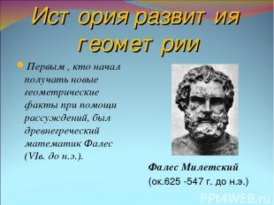 История развития геометрии Первым , кто начал получать новые геометрические факт