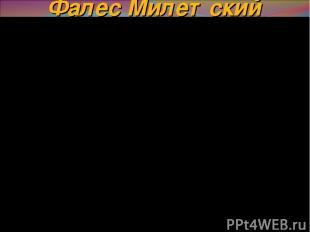 Фалес Милетский