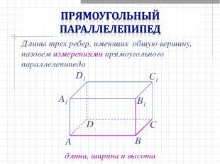 Длины трех ребер, имеющих общую вершину, назовем измерениями прямоугольного пара