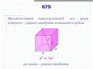 Прямоугольный параллелепипед, все грани которого – равные квадраты называется ку