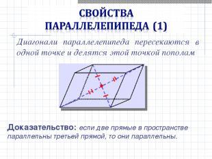 Диагонали параллелепипеда пересекаются в одной точке и делятся этой точкой попол