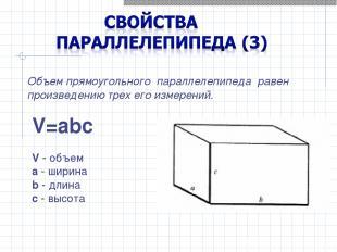 Объем прямоугольного параллелепипеда равен произведению трех его измерений. V=ab