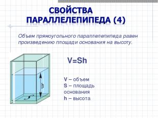 Объем прямоугольного параллелепипеда равен произведению площади основания на выс