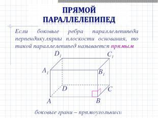 Если боковые ребра параллелепипеда перпендикулярны плоскости основания, то такой