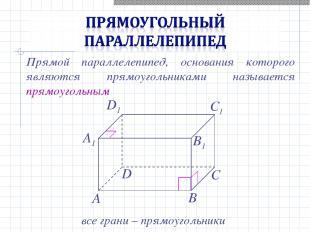Прямой параллелепипед, основания которого являются прямоугольниками называется п
