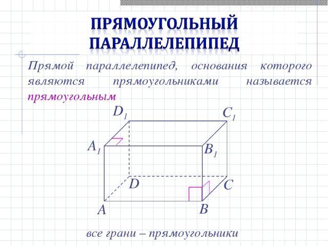 Прямой параллелепипед, основания которого являются прямоугольниками называется прямоугольным все грани – прямоугольники