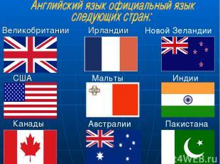 США Великобритании Ирландии Канады Мальты Австралии Новой Зеландии Индии Пакиста