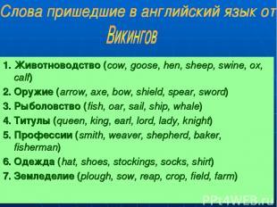 1. Животноводство (сow, goose, hen, sheep, swine, ox, calf) 2. Оружие (arrow, ax