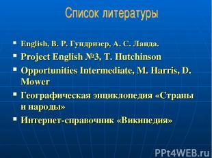 English, В. Р. Гундризер, А. С. Ланда. Project English №3, T. Hutchinson Opportu