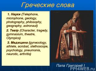1. Науки (Telephone, microphone, geology, photography, philosophy, geography, as