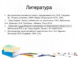 Литература Вся грамматика английского языка с упражнениями /сост. И.М. Гиндлина.