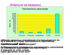 Ответьте на вопросы а)Какие единицы измерения откладываются по вертикальной оси?