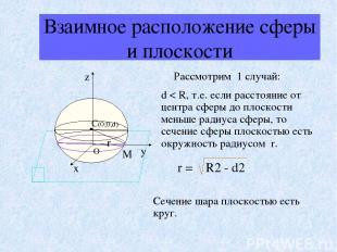 Взаимное расположение сферы и плоскости r М Рассмотрим 1 случай: d < R, т.е. есл