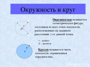 Окружность и круг Окружностью называется геометрическая фигура, состоящая из все
