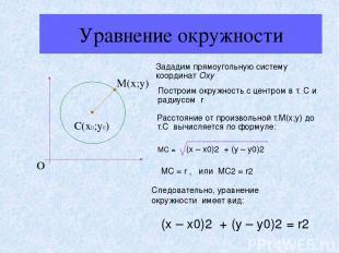 Уравнение окружности О С(х0;у0) М(х;у) Зададим прямоугольную систему координат О