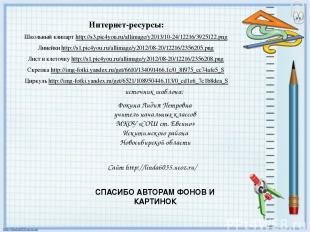 Интернет-ресурсы: Школьный клипарт http://s3.pic4you.ru/allimage/y2013/10-24/122