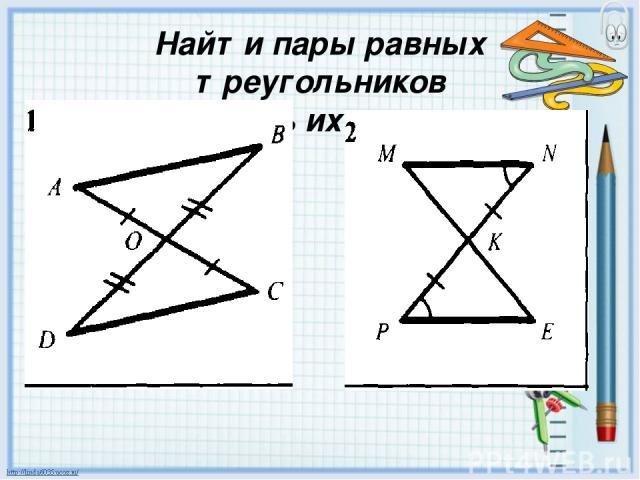 Найти пары равных треугольников и доказать их равенство