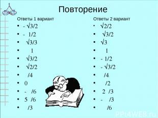 Повторение Ответы 1 вариант - √3/2 - 1/2 √3/3 1 √3/2 √2/2 π/4 0 - π/6 5π/6 π/3 О