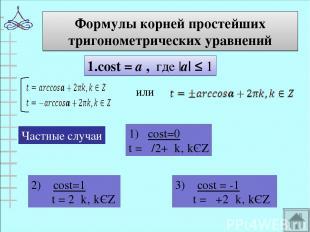 Формулы корней простейших тригонометрических уравнений 1.cost = а , где |а| ≤ 1