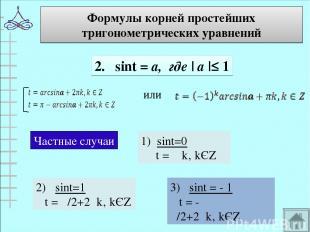Формулы корней простейших тригонометрических уравнений 2. sint = а, где | а |≤ 1