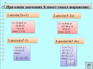 При каких значениях х имеет смысл выражение: 1.arcsin(2x+1) 2.arccos(5-2x) 3.arc