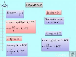 Примеры: cost= - ; 2) sint = 0; 3) tgt = 1; t= ±arccos(-1/2)+2πk, kЄZ t= ± + 2πk