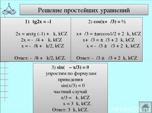 Решение простейших уравнений tg2x = -1 2x = arctg (-1) + πk, kЄZ 2x = -π/4 + πk,