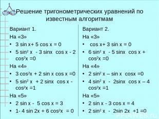 Решение тригонометрических уравнений по известным алгоритмам Вариант 1. На «3» 3