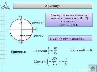 Арксинус Примеры: а - а arcsin(- а)= - arcsin а Арксинусом числа а называется та