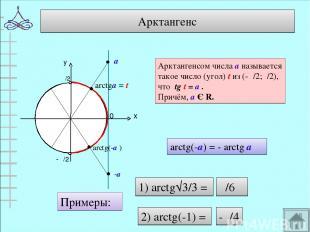 Арктангенс 0 arctgа = t Арктангенсом числа а называется такое число (угол) t из