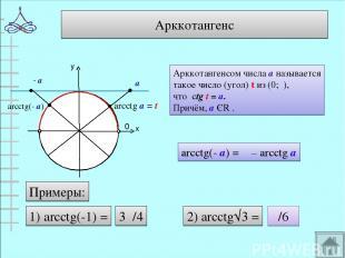 Арккотангенс у х 0 π arcctg а = t Арккотангенсом числа а называется такое число