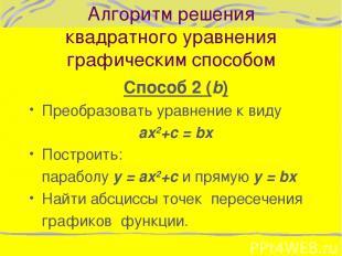 Алгоритм решения квадратного уравнения графическим способом Способ 2 (b) Преобра