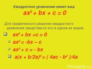 Для графического решения квадратного уравнения представьте его в одном из видов: