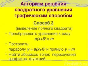 Алгоритм решения квадратного уравнения графическим способом Способ 3 (выделение