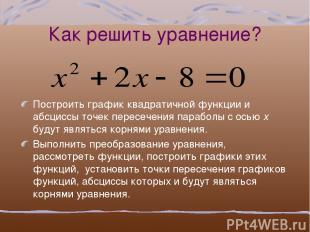 Как решить уравнение? Построить график квадратичной функции и абсциссы точек пер