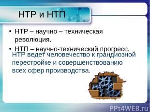 НТР и НТП НТР – научно – техническая революция. НТП – научно-технический прогрес