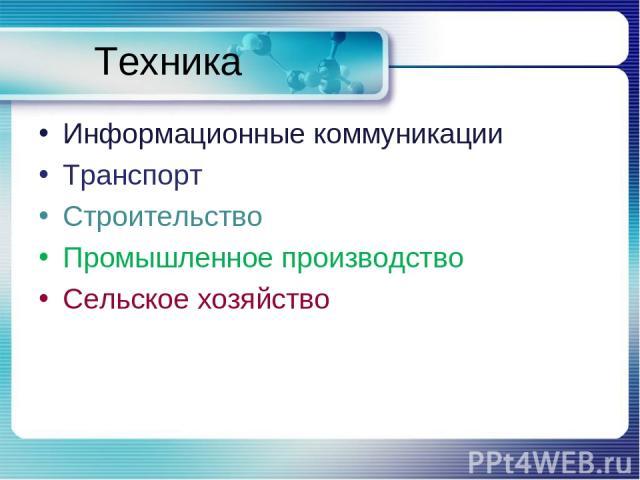 Техника Информационные коммуникации Транспорт Строительство Промышленное производство Сельское хозяйство