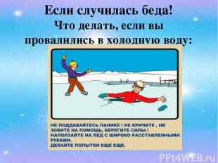 Если случилась беда! Что делать, если вы провалились в холодную воду:
