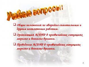 * Общие положения по аварийно-спасательным и другим неотложным работам. Организа