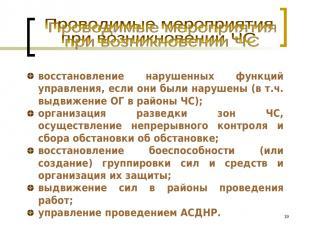 * восстановление нарушенных функций управления, если они были нарушены (в т.ч. в