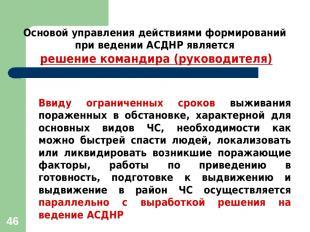 * Основой управления действиями формирований при ведении АСДНР является решение