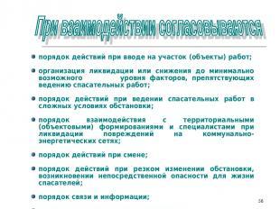 * порядок действий при вводе на участок (объекты) работ; организация ликвидации