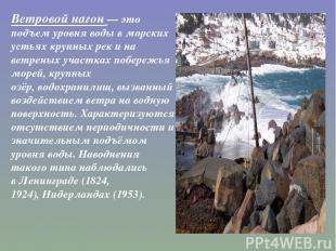 Ветровой нагон— это подъем уровня воды в морских устьях крупных рек и на ветрен
