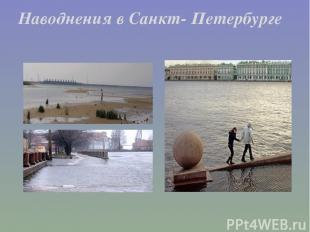 Наводнения в Санкт- Петербурге