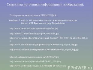 Ссылки на источники информации и изображений: http://www.mchsmedia.ru/files/wate