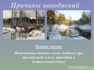 Таяние снегов Интенсивное таяние снега, особенно при промёрзшей земле, приводит