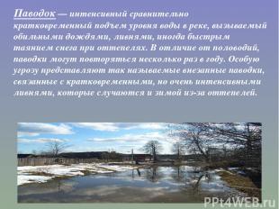 Паводок— интенсивный сравнительно кратковременный подъем уровня воды в реке, вы