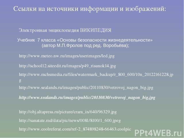 Ссылки на источники информации и изображений: http://www.mchsmedia.ru/files/watermark_backup/r_800_600/10n_20122161228.jpg http://school12.siteedit.ru/images/p49_risunok14.jpg http://www.sealands.ru/images/public/20110830/vetrovoj_nagon_big.jpg http…