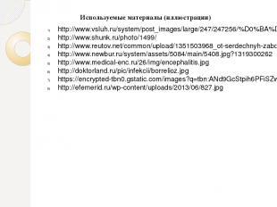 Используемые материалы (иллюстрации) http://www.vsluh.ru/system/post_images/larg